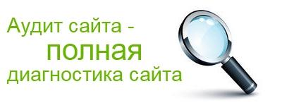 сео аудит сайта Ярославль
