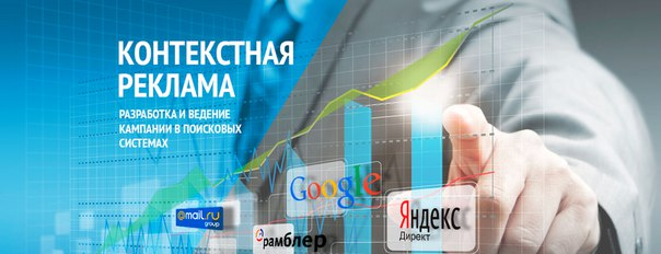 Контекстная реклама yandex direct и google adwords